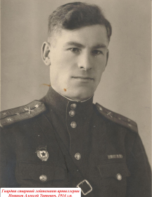 Новиков Алексей Титович