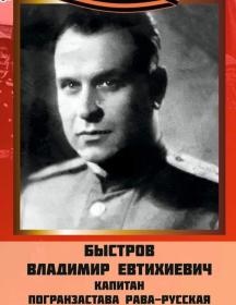 Быстров Владимир Евтихиевич