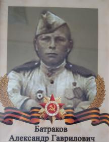 Батраков Александр Гаврилович