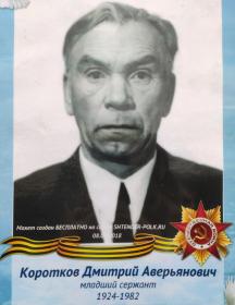 Коротков Дмитрий Аверьянович