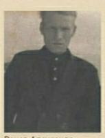Рочев Александр Иванович