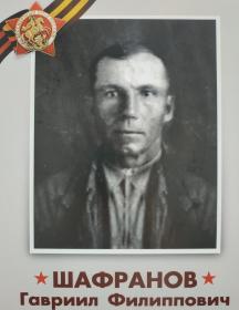 Шафранов Гавриил Филиппович