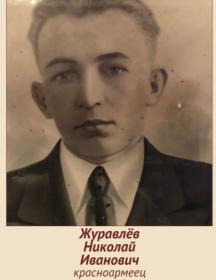Журавлёв Николай Иванович