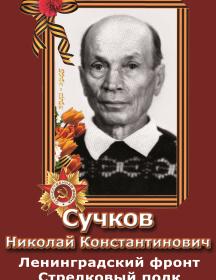 Сучков Николай Константинович