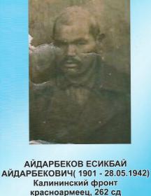 Айдарбеков Есикбай Айдарбекович