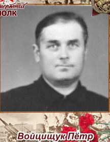 Войцищук Петр Иванович