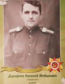Дорофеев Николай Фёдорович