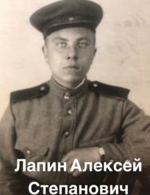 Лапин Алексей Степанович