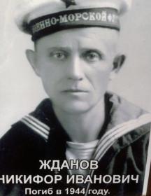Жданов Никифор Иванович