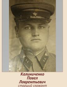 Калиниченко Павел Лаврентьевич