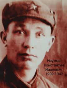 Наумов Константин Иванович