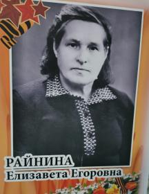 Райнина Елизавета Егоровна