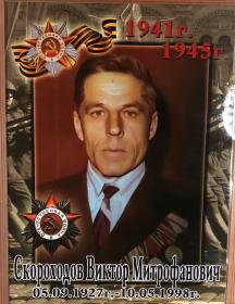 Скороходов Виктор Митрофанович