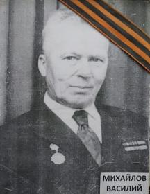 Михайлов Валентин Васильевич