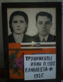 Трушниковы Иван Елизавета
