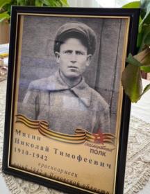 Митин Николай Тимофеевич
