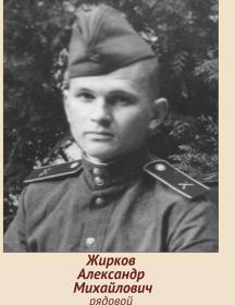 Жирков Александр Михайлович
