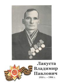 Лакуста Владимир Павлович