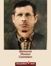 Шатыгин Михаил Сазонович