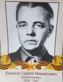 Ефимов Сергей Михайлович