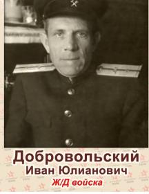 Добровольский Иван Юлианович