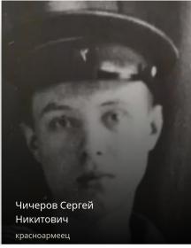 Чичеров Сергей Никитович