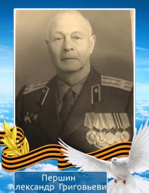 Першин Алексей Георгиевич