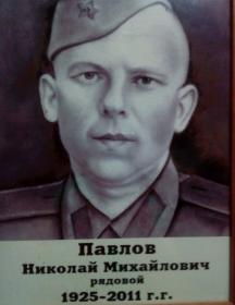 Павлов Николай Михайлович