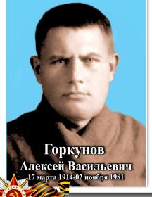 Горкунов Алексей Васильевич