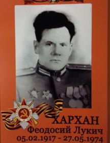 Хархан Феодосий Лукич