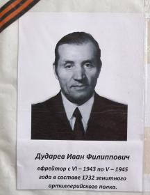 Дударев Иван Филиппович