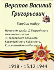 Верстов Василий Григорьевич