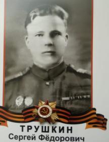 Трушкин Сергей Фёдорович