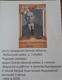 Батрак Степан Ильич