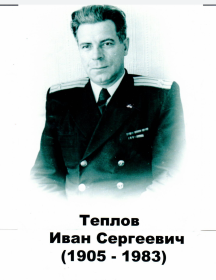 Теплов Иван Сергеевич