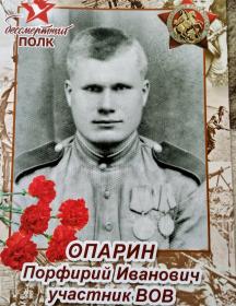 Опарин Порфирий Иванович