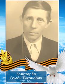 Золотарёв Семён Тихонович
