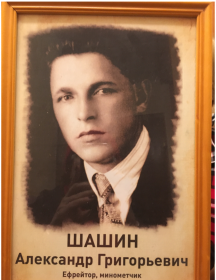 Шашин Александр Григорьевич