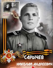 Сарычев Николай Андреевич