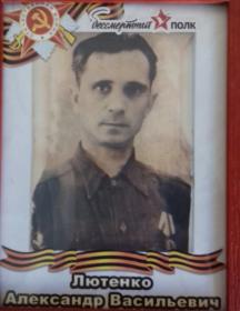 Лютенко Александр Васильевич