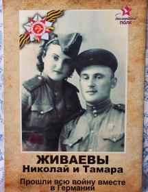 Живаевы Николай И Тамара