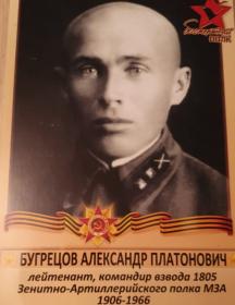 Багрецов Александр Платонович
