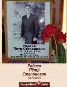 Радаев Пётр Степанович