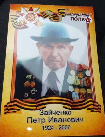 Зайченко Петр Иванович