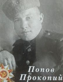 Попов Прокопий Петрович