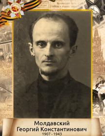 Молдавский Георгий Константинович