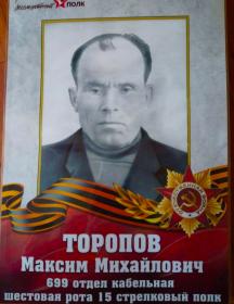 Торопов Максим Михайлович