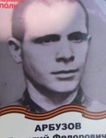 Арбузов Георгий Фёдорович