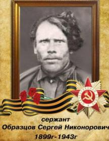 Образцов Сергей Никонорович