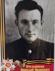 Пчельников Николай Иванович